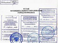 Устав г. Мурманск