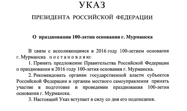Указ Президента РФ «О праздновании 100-летия основания г. Мурманска»