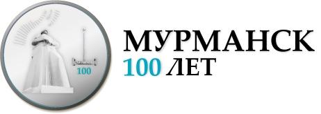 Мурманск - 100 лет